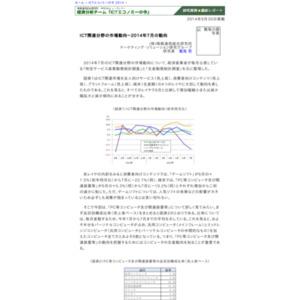 ICT関連分野の市場動向-2014年7月の動向