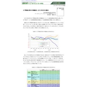 ICT関連分野の市場動向-2014年8月の動向