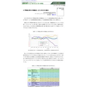 ICT関連分野の市場動向-2014年9月の動向