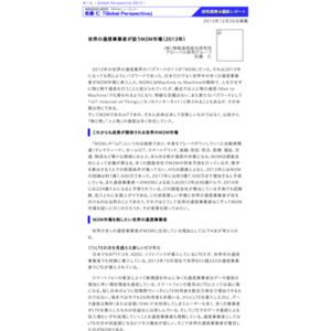 世界の通信事業者が狙うM2M市場(2013年)