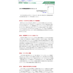 2013年情報通信業界の十大ニュース