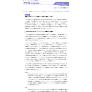 世界のスマートフォンを支える日本の部品メーカー