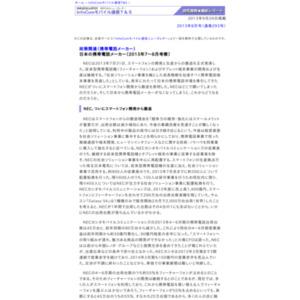 日本の携帯電話メーカー(2013年7~8月考察)