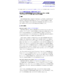 国内海外の主要携帯事業者のARPUの動向(2013年4~6月期)
