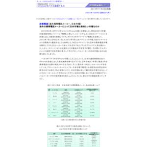海外の携帯電話メーカーにとって日本市場は美味しい市場なのか