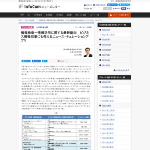 情報検索~情報活用に関する最新動向(1)ビジネス情報収集にも使えるニュース・キュレーションアプリ
