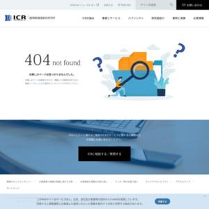 InfoCom ICT経済報告 2015年4-6月期