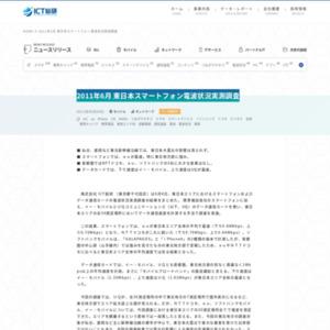 東日本スマートフォン電波状況実測調査