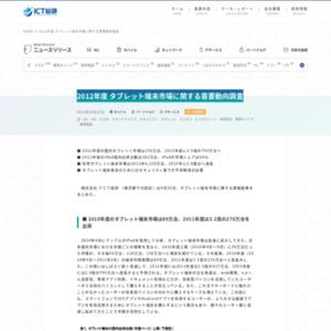 2012年度 タブレット端末市場に関する需要動向調査