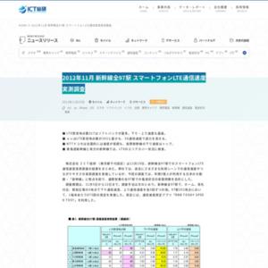 新幹線全97駅スマートフォンLTE通信速度実測調査