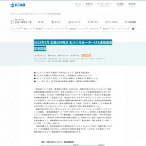 全国168地点 モバイルルーターLTE通信速度実測調査