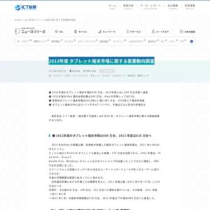 2013年度 タブレット端末市場に関する需要動向調査