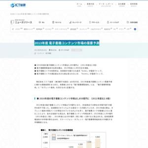 2013年度電子書籍コンテンツ市場の需要予測