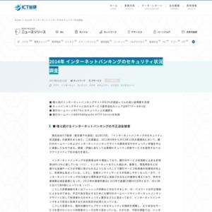 インターネットバンキングのセキュリティ状況調査
