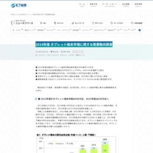 2014年度 タブレット端末市場に関する需要動向調査