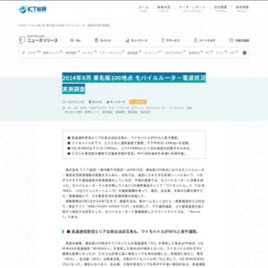 2014年8月 東名阪100地点 モバイルルータ-電波状況実測調査