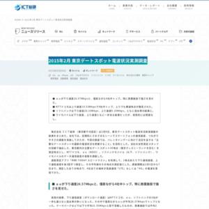 2015年2月 東京デートスポット電波状況実測調査