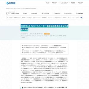 2015年3月 モバイルルーター電波状況実測および利用意向調査