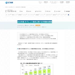 2015年度 タブレット端末に関する市場動向調査