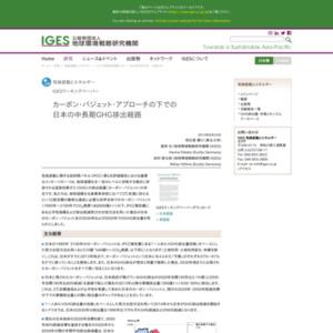 カーボン・バジェット・アプローチに基づく日本の中長期的な温室効果ガス排出経路