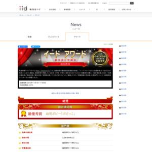 イード・アワード2012「通信教育」顧客満足度調査