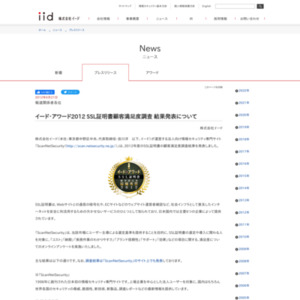 SSL証明書顧客満足度調査