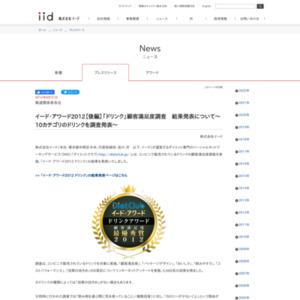 イード・アワード2012【後編】「ドリンク」顧客満足度調査