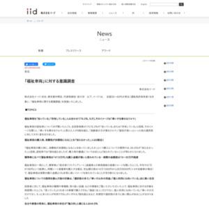 「福祉車両」に対する意識調査