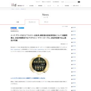 イード・アワード2012 「ファミリー自転車」顧客満足度調査