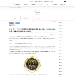 イード・アワード2013「英語教材」顧客満足度調査