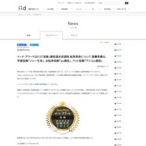 イード・アワード2013「保険」顧客満足度調査