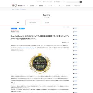 法人向けセキュリティ顧客満足度調査 (中小企業セキュリティアワード2014)