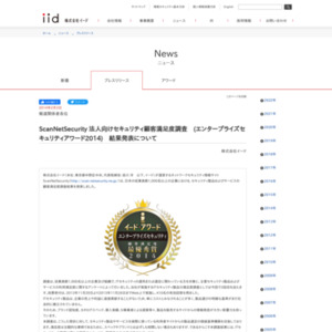 ScanNetSecurity 法人向けセキュリティ顧客満足度調査(エンタープライズセキュリティアワード2014)