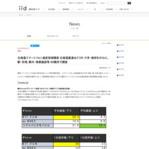 北海道スマートフォン速度実測調査