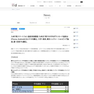 九州7県スマートフォン速度実測調査