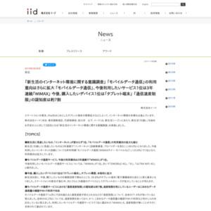 新生活のインターネット環境に関する意識調査