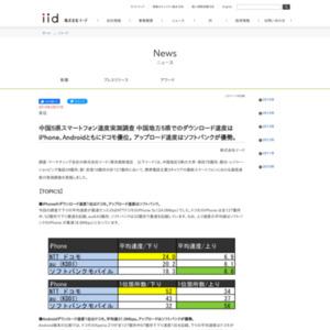 中国5県スマートフォン速度実測調査
