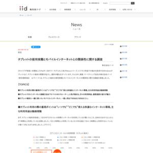 タブレットの使用実態とモバイルインターネットとの関係性に関する調査