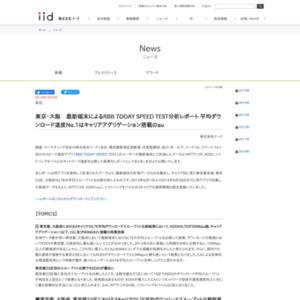 東京・大阪 最新端末によるRBB TODAY SPEED TEST分析レポート