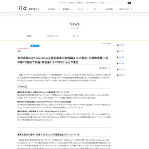 iPhone 6 東京・愛知・大阪各都市のJR乗降客数上位25駅における主要3キャリアの通信速度実行調査