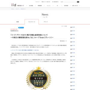 イード・アワード2015 電子辞書