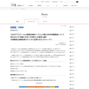 「WEBアプリケーション脆弱性診断サービス」に関する利用実態調査