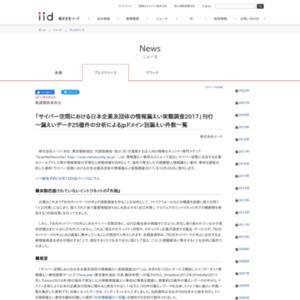 サイバー空間における日本企業及団体の情報漏えい実態調査2017