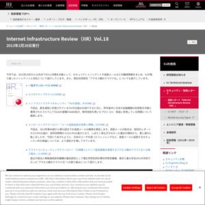 Internet Infrastructure Review (IIR) Vol.18