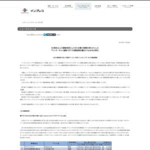 インターネット通販TOP100調査報告書2014
