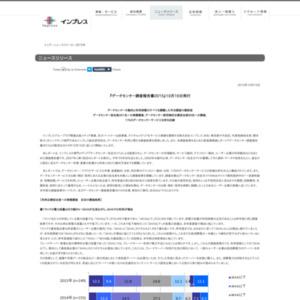 データセンター調査報告書2015