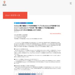 電子書籍ストア利用動向調査 OnDeck 2013年4月調査版