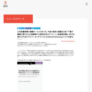 電子書籍に関する公立図書館での検討状況のアンケート