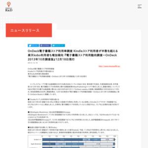 電子書籍ストア利用動向調査 OnDeck 2013年10月調査版