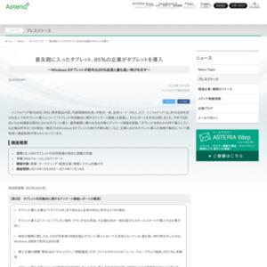 タブレット利用動向に関するアンケート調査